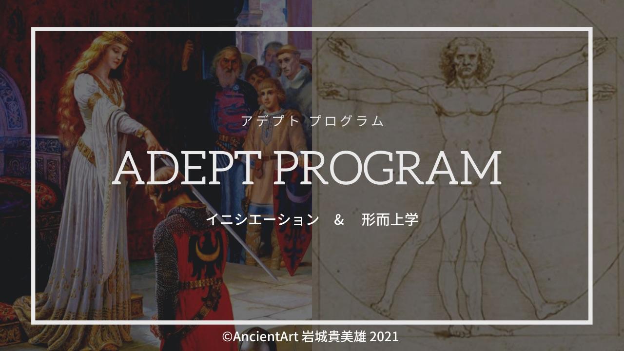 AncientArtのアデプトプログラム バナー